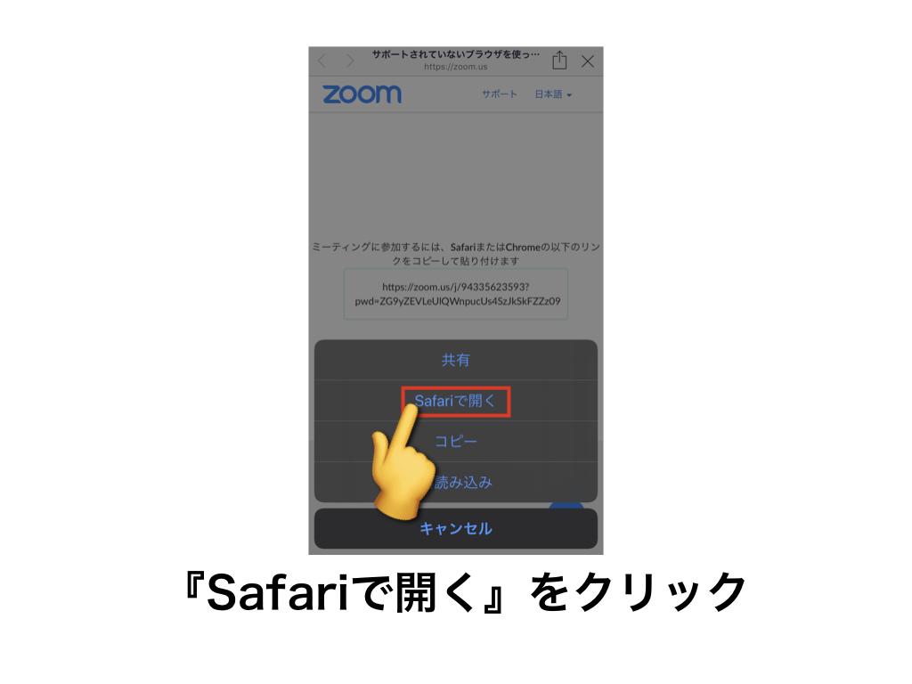『Safariで開く』をクリック