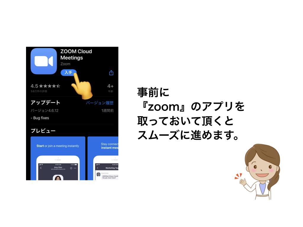 事前に 『zoom』のアプリを 取っておいて頂くと スムーズに進めます。