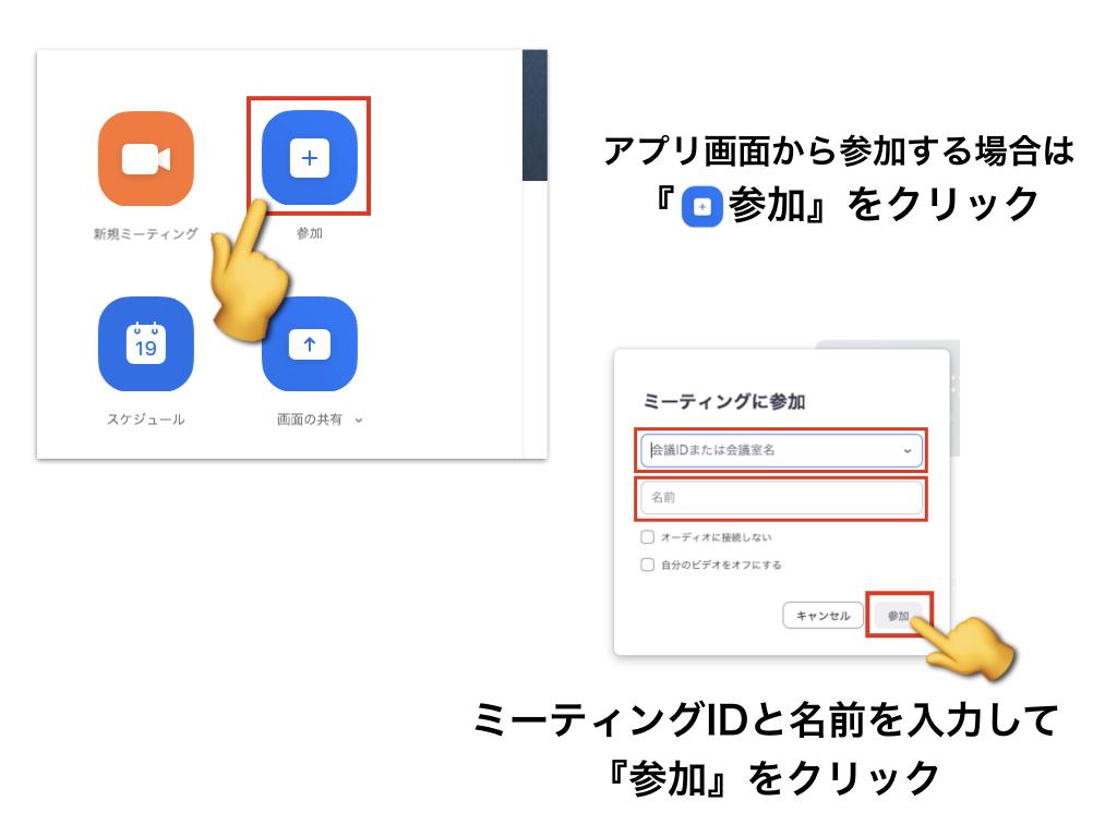 アプリ画面から参加する場合は 『  参加』をクリック ミーティングIDと名前を入力して 『参加』をクリック