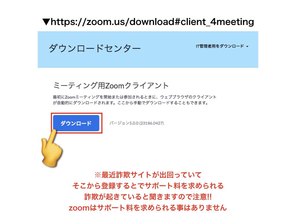 zoomダウンロードセンターでダウンロード ※最近詐欺サイトが出回っていて そこから登録するとでサポート料を求められる 詐欺が起きていると聞きますので注意!! zoomはサポート料を求められる事はありません。